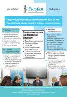 Eurofast HR Service - RUssian