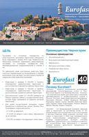 Montenegro_citizenship_RU