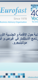 Webinar 18_05_2020-European citizenship & residency investment programs (in Arabic)